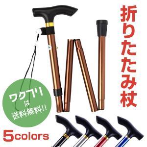 杖 折りたたみ 杖 軽量 折りたたみ杖 ステッキ コンパクト アルミ 長さ 5段階調整 ゴム脚 携帯 歩行支援 高齢者 介護 男性 女性|wakufuri