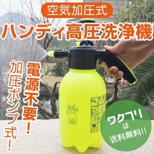 高圧洗浄機 家庭用 ハンディ 加圧ポンプ式 空気加圧式 小型 電源不要 洗車 掃除 泡洗浄 ジェット水流 噴射|wakufuri