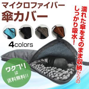 傘カバー 傘ケース 折り畳み傘カバー 折りたたみ傘用 傘入れ 収納 吸水 マイクロファイバー レイングッズ|wakufuri
