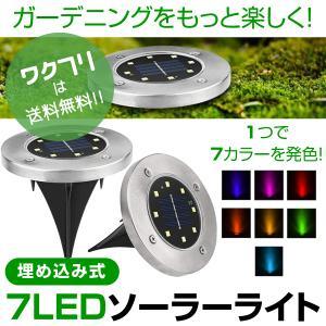 埋め込み式 ソーラー ライト LED 7カラー スポットライト 防水対応 ガーデン 玄関 屋外照明 太陽光充電 遊歩道 庭 夜間 屋外|wakufuri
