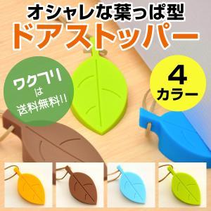 ドアストッパー ドアストップ ドア止め 葉っぱ型 ゴム シリコン 玄関 室内 おしゃれ かわいい ペット  扉止め 紐付き|wakufuri