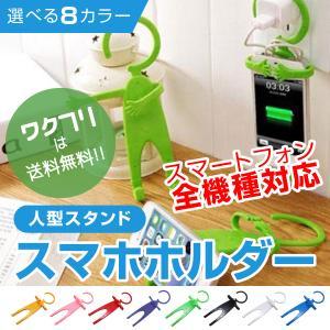 スマートフォン用 車載ホルダー スマホホルダー 車載 人型 フレキシブルスタンド iPhone用 ヒューマンホルダー おしゃれ かわいい wakufuri