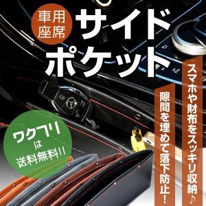 コンソールボックス 車 サイドポケット シートポケット 隙間ポケット 汎用 革 レザー ゴミ箱 落下...