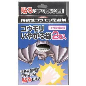 イカリ コウモリいやがる袋 50g 2個入 イカリ消毒 蝙蝠 コウモリ 害獣対策 防獣 撃退 玄関 ...