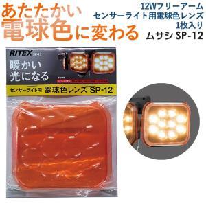 ムサシ RITEX 12Wフリーアームセンサーライト用電球色レンズ(SP-12)ライトカバー 替えレ...