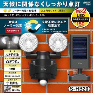 ソーラー発電と乾電池を併用するハイブリッドLEDソーラーライトです。 ハイブリッドソーラーライトは、...