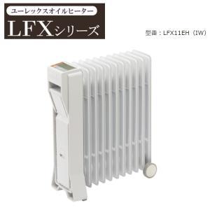 LFX11EH(IW) ユーレックス オイルヒーター オイル ヒーター サンリビング