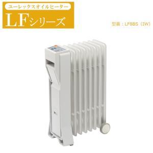 LF8BS(IW) ユーレックス オイルヒーター オイル ヒーター サンリビング