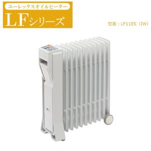 LF11ES(IW) ユーレックス オイルヒーター オイル ヒーター サンリビング