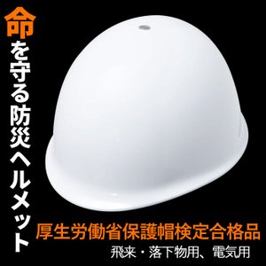 防災ヘルメット / ヘルメット (No.110) / 作業用...