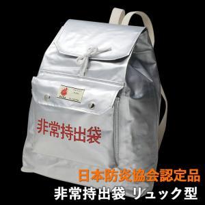 非常持出袋 リュック型 非常用品 避難用品 非常持出袋 非常用持出袋 防災リュック防災グッズ 非常用 防災用品 避難用品 災害時 緊急時 地震対策 角利産業 台風|wakui-shop
