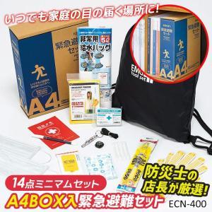 防災セット 緊急避難セット (ECN-400) 非常用 持ち出し袋 防災用品 避難セット 避難袋 地震対策 防災リュック 角利産業 台風 災害|wakui-shop