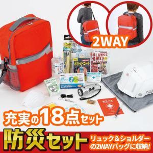 防災セット エマージェンシーツールキット(EMK-200) 非常用 持ち出し袋 防災用品 避難セット 避難袋 地震対策 角利産業 台風 災害|wakui-shop