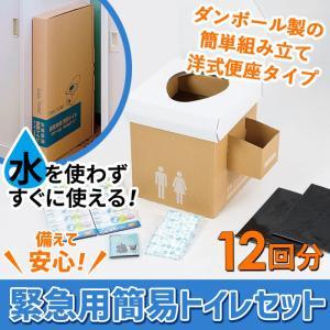 緊急用簡易トイレセット (TPS-80) / 携帯トイレ 防...