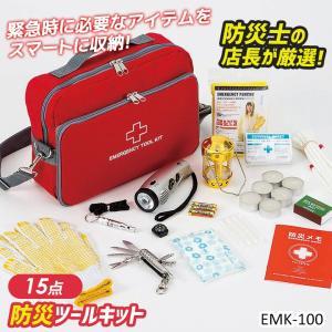 防災セット / エマージェンシーツールキット(EMK-100...