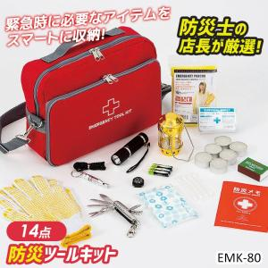 防災セット エマージェンシーツールキット(EMK-80) 非常用 持ち出し袋 防災用品 避難セット 避難袋 地震対策 防災リュック 角利産業 台風 災害|wakui-shop