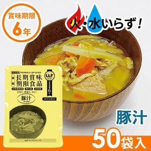 非常食 / 豚汁(50袋セット) / 最大6年保存 長期保存...