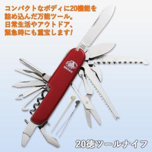 防災グッズ / 20徳ツールナイフ(L-36) / マルチツ...
