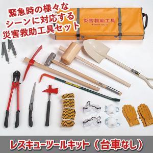 防災グッズ レスキューツールキット(台車無し) RS-170 緊急脱出 救出 救助 万能ツール 工具...