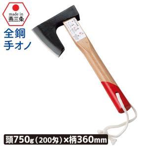 サイズ : 頭750g(200匁)×柄360mm 生産国 : 日本    全鋼 手オノ750g200...