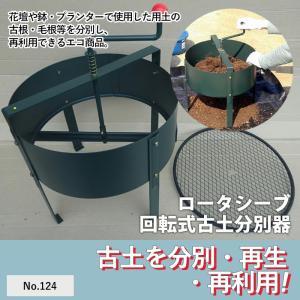 ●1回で8リットル(6号鉢約4個分)の古土を処理できます。 ●地面に置いたまま用土をほぐしてドラムの...