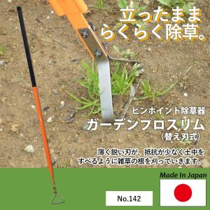 ●柄は全長128cmと長く、握りやすい太さ(φ25.4mm)で長時間使用しても疲れないよう軽量スチー...