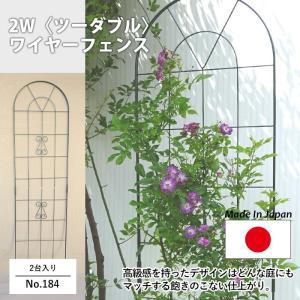 2Wワイヤーフェンス(2台入) No.184 GREENGARDEN ガーデンフェンス アイアンフェ...