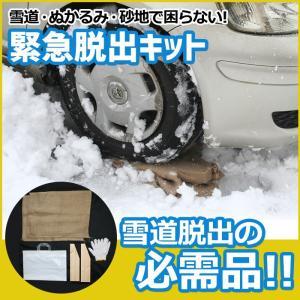 緊急脱出キット KD-1 雪道脱出 車載 滑り止め 自動車 砂地 泥地 ぬかるみ 悪路 わだち 空回り トランク常備 災害 アウトドア