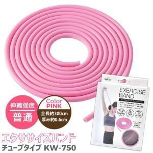 エクササイズバンド PINK ピンク 普通 チューブタイプ KW-750 健康 ダイエット器具 チュ...