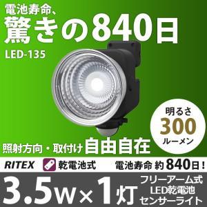 センサーライト 防犯灯 3.5W×1灯 フリーアーム式 LE...