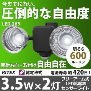 センサーライト 防犯灯 3.5W×2灯 フリーアーム式 LED乾電池センサーライト 防犯灯 (LED...