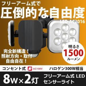 センサーライト 屋外 人感センサー 防犯灯 8W×2灯 フリーアーム式LEDセンサーライト(LED-...