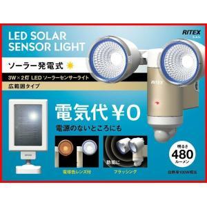 LED センサーライト 防犯灯 ムサシ RITEX3W×2LED ソーラーライト 屋外 人感センサー (S-65L) 照明 玄関 野外 防犯グッズ 防犯ライト 省エネ