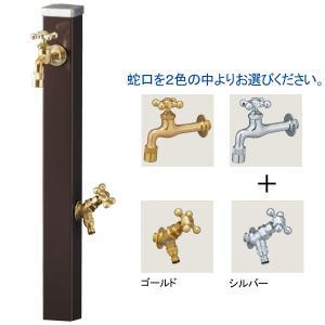 立水栓 スプレスタンド蛇口2個セット (水栓柱・蛇口) ユニソン カラーアルミ立水栓|wakuiki