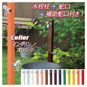 立水栓 アクアルージュW 蛇口2個付き 色:マンダリンオレンジ おしゃれ 水栓柱セット|wakuiki
