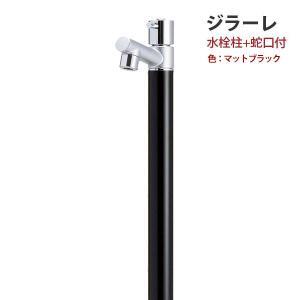 立水栓 ジラーレ 蛇口1個付き 色:マットブラック 蛇口1個セット おしゃれ オンリーワン|wakuiki