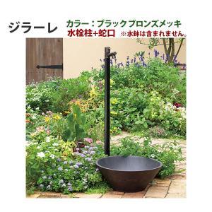 立水栓 ジラーレ ブラックブロンズメッキ 蛇口1個セット おしゃれ オンリーワン|wakuiki
