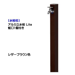 水栓柱 アルミ立水栓 Lite 蛇口付き 色:レザーブラウン おしゃれ|wakuiki