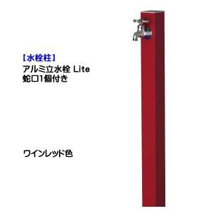 水栓柱 アルミ立水栓 Lite 蛇口付き 色:ワインレッド おしゃれ|wakuiki