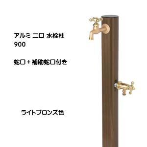 立水栓 アルミ 二口水栓柱 900 蛇口2個付き 色:ライトブロンズ おしゃれ|wakuiki