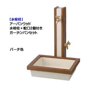 立水栓 アーバンウッド (2口タイプ) 水栓柱+ガーデンパン+蛇口2個付き)  おしゃれ 水栓柱セット|wakuiki