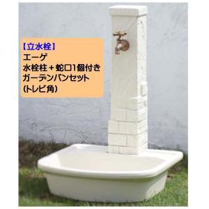 立水栓 エーゲ (ガーデンパン:角タイプ)水栓柱+ガーデンパン+蛇口1個付き おしゃれ 水栓柱セット|wakuiki