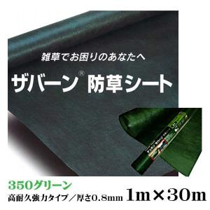 【防草シート】ザバーン350 グリーン 1M×30M 厚さ0...