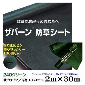 【防草シート】ザバーン 240 グリーン 2M×30M 厚さ...
