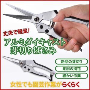 【芽切鋏 中】 デザイン・機能性にこだわった商品。シャープな切れ味で、ガーデニングの必需品です。 ア...