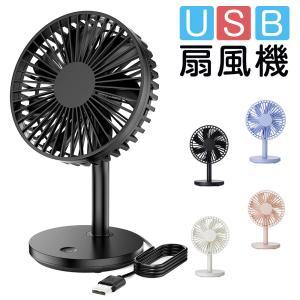 USB扇風機 二重反転ファン 卓上 USBファン 風量2段階調節 30度調整可能 卓上扇風機 静音設...