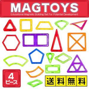 マグトイズ MAGTOYS 単品 基本パーツ17種 【4ピー...