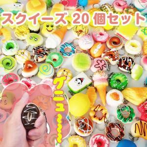 スクイーズ 20個セット ランダムミックス ぷにぷに 低反発 カワイイミニソフトスクイシー フード パンダ パン キッズ おもちゃ ギフト プレゼント
