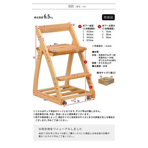 完成品/無垢材使用/高さ調整機能/キャスター付 国産 学習机椅子 木製 学習チェア 勉強椅子 椅子 LEO(レオ) 9色対応 wakuwaku-land 02