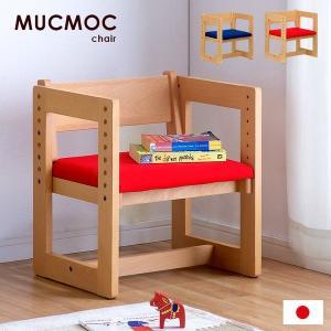 国産/完成品/ビーチ無垢材使用/高さ調整可能 学習チェア 学習椅子 昇降式 チェア 木製 MUCMOCchair(ムックモックチェア) レッド/ブルー 杉工場|wakuwaku-land
